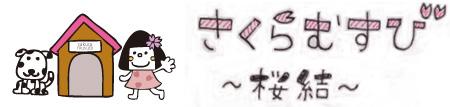 さくらむすび〜桜結〜